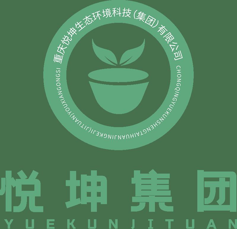 重庆悦坤生态园林