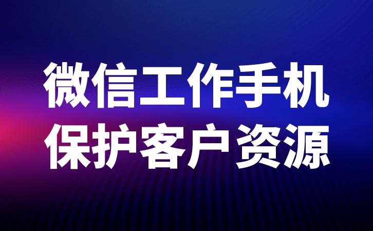 企业微信管理推荐红鹰工作手机