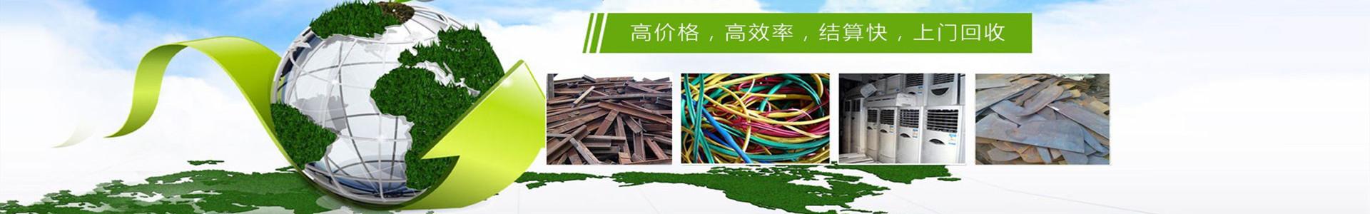 东莞废铜回收