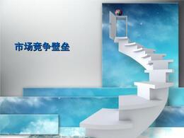 seo培训学习之市场及竞争研究