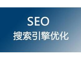 SEO网站优化关键的五个步骤