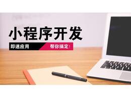 东莞企信网络新增百度微信小程序开发服务
