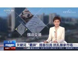 网络推广公司的百度霸屏业务被央视曝光!