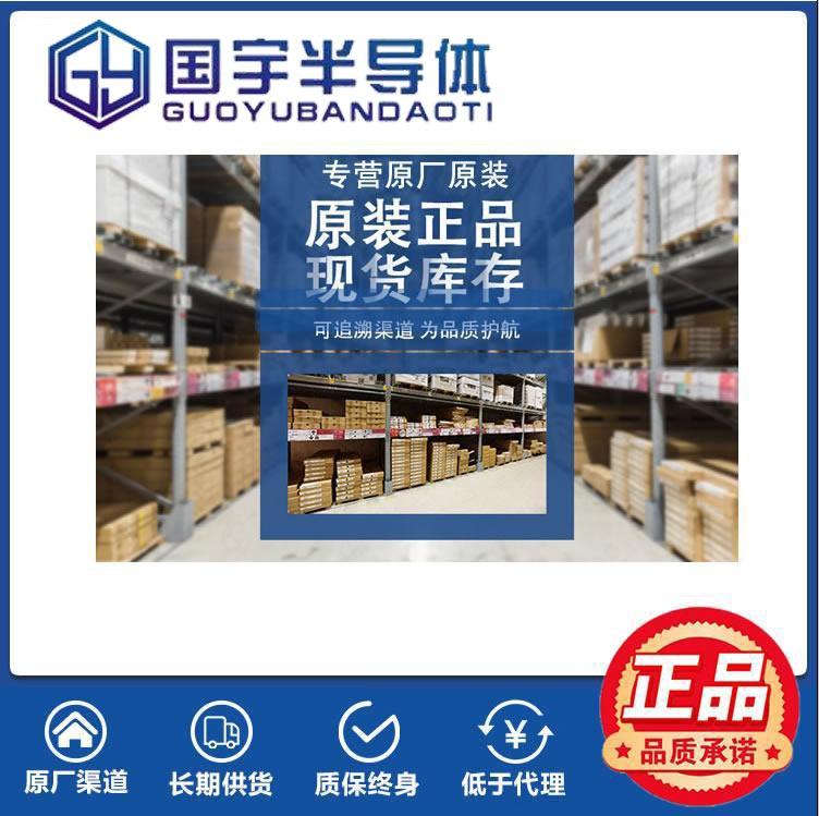 深圳市国宇半导体科技有限公司