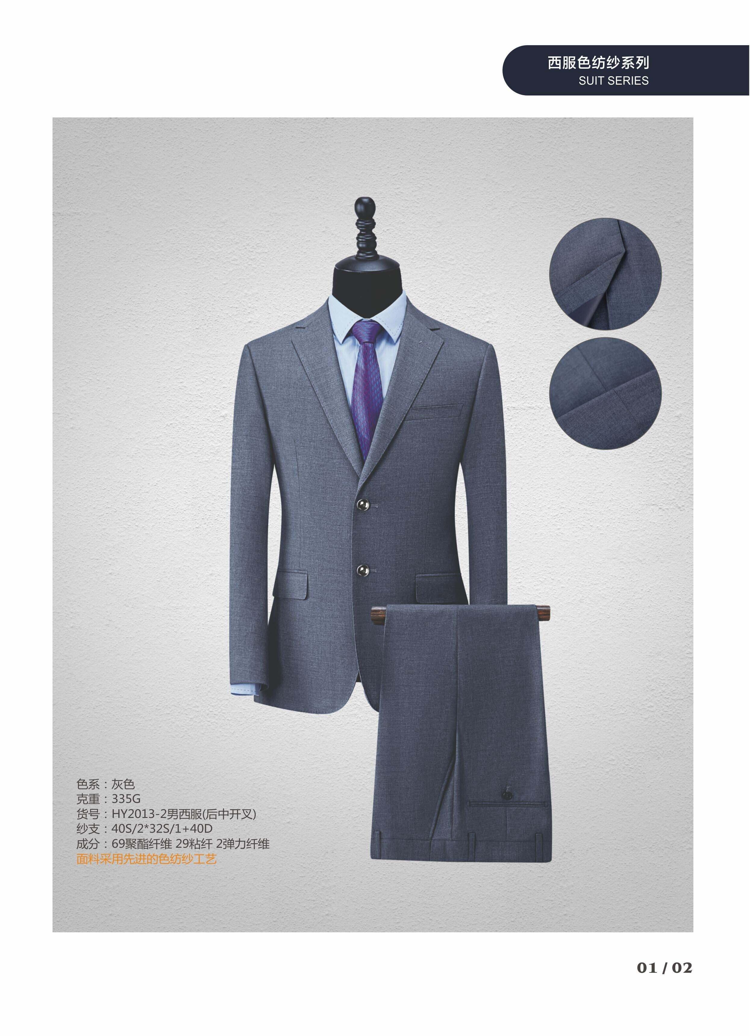 工作制服代表的是什么
