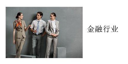 金融行业职业装定制