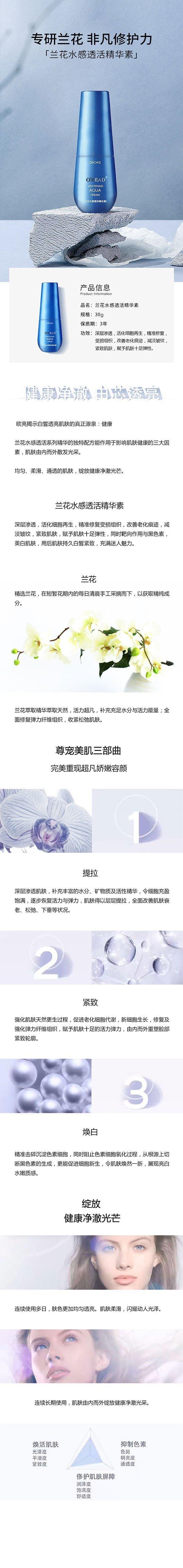 兰花水感透活精华素-详情1