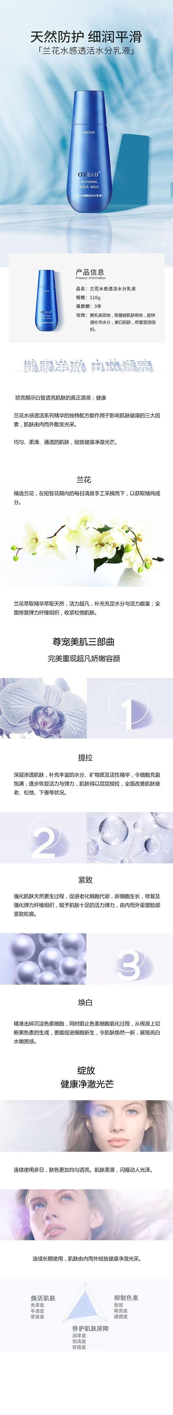 兰花水感透活水分乳液-详情1
