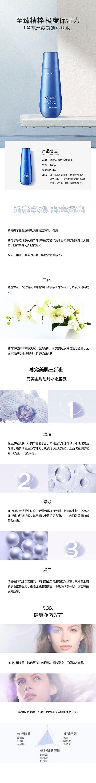 兰花爽肤水-详情1