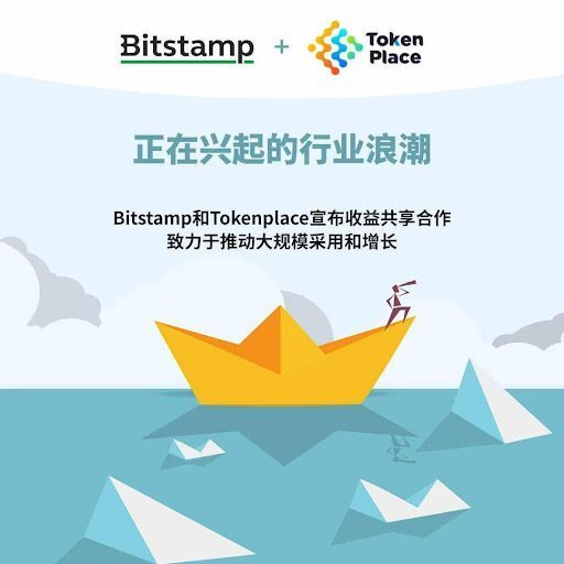 七日快讯速递 1:Tokenplace宣布与Bitstamp建立战略合作伙伴关系