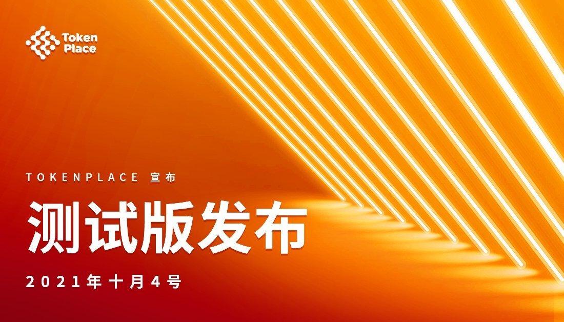 七日快讯速递 6:Tokenplace 宣布 10 月 4 日 Beta 平台发布