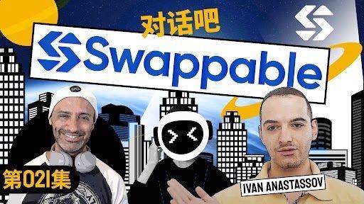 TrustSwap创建的Swappable市场相关的NFT信息