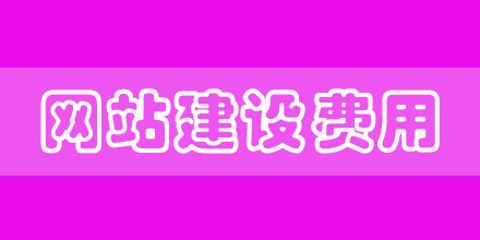 上海网站建设公司价格