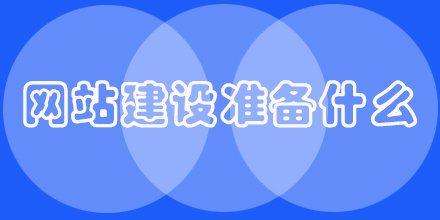 上海正规网站建设公司