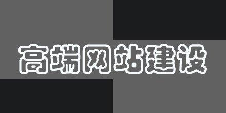 上海网站建设公司有多少家
