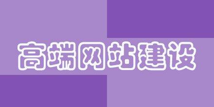 上海高端网站定制建设公司