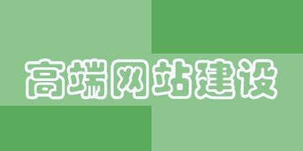上海网站建设公司哪个好