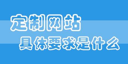 上海正规网站建设公司排名