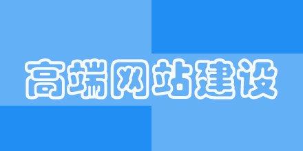 上海好的网站建设公司