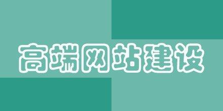 上海最专业的网站建设公司哪家好