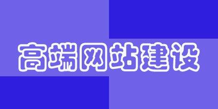 上海品牌网站建设公司