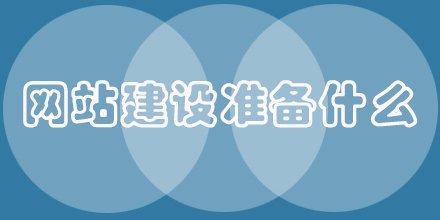 上海网站设计建设公司有哪些?