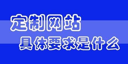 上海地区网站制作