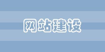 上海做网站比较好的公司