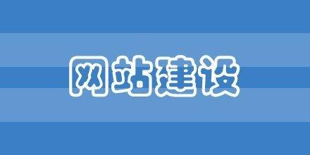 上海知名网站建设公司有哪些