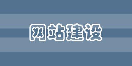 上海网站建设公司一般建立网站的步骤是什么