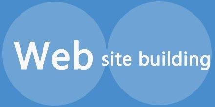 建立一个网站需要多少钱