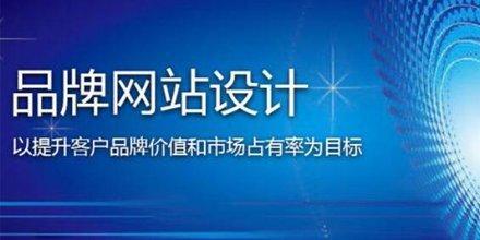 上海南站一流的互联网企业官网制作