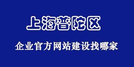 上海普陀区可靠的手机企业官网制作