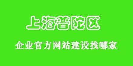 上海普陀区可靠的旅游企业官网开发