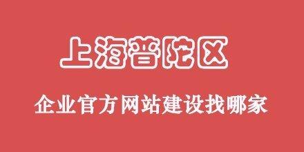 上海闵行区可靠的自适应企业官网制作