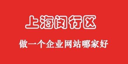 上海普陀区有名的金融企业官网设计