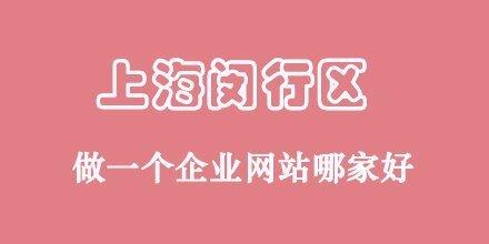 上海普陀区有名的高端企业官网开发