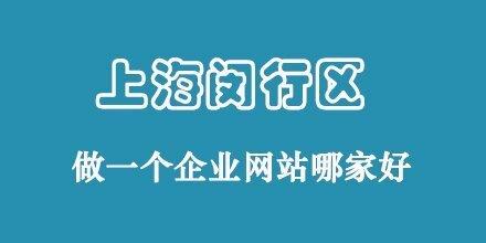 上海普陀区有哪些企业官网制作公司?