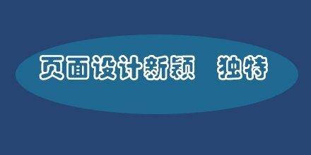 昆山正规建设网站私人订制选哪家网站建设公司