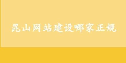 昆山花桥网站建设