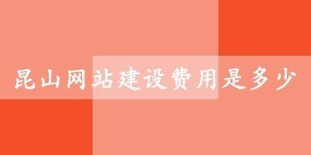 昆山网站开发设计