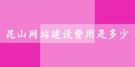 昆山花桥建网站