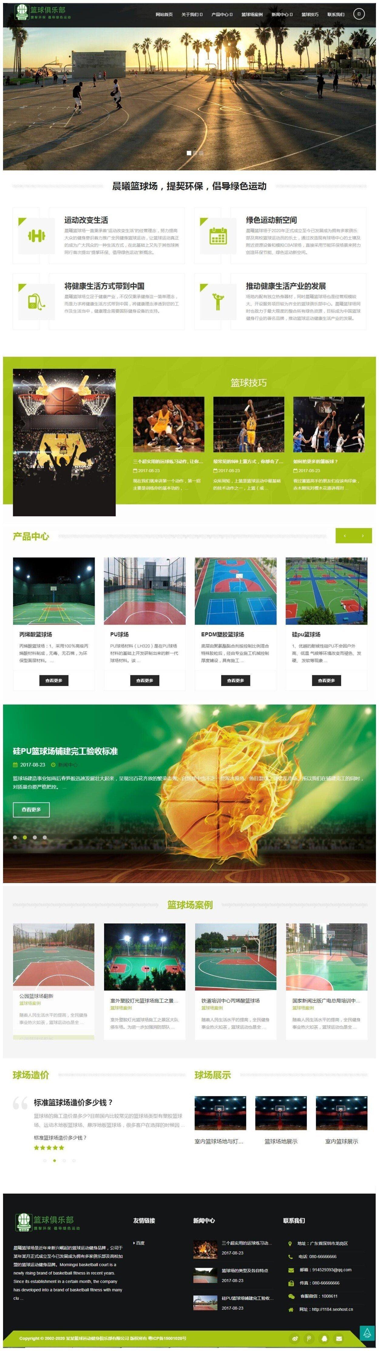 体育培训网站案例【培训教育】