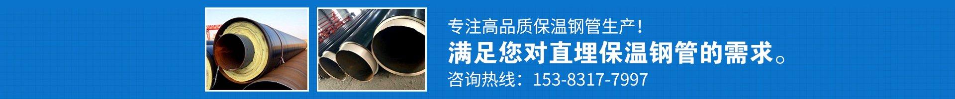 沧州万荣防腐保温管道