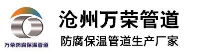 沧州万荣管道