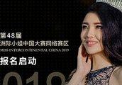 2019年第48届洲际小姐中国大赛网络赛区正式启动