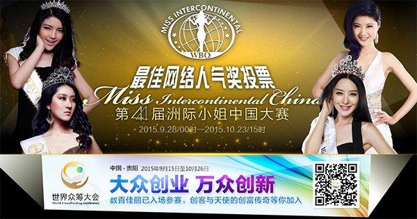 第44届洲际小姐最佳网络人气奖投票火热进行,第1张
