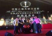 第44届洲际小姐中国大赛贵州赛区火热启动
