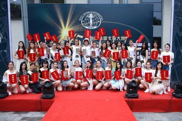 海医悦美倾情助力第45届洲际小姐北京大赛 美女学霸同台献艺,第1张