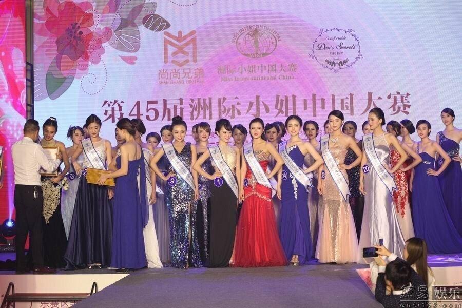 第45届洲际小姐中国大赛广东赛区半决赛举行,第2张